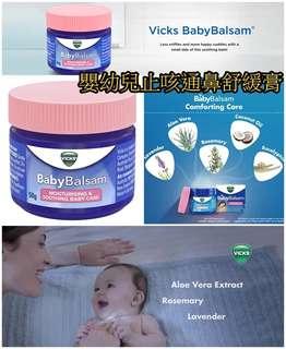 美國進口🇺🇸Vicks Baby Balsam嬰幼兒止咳通鼻舒緩膏