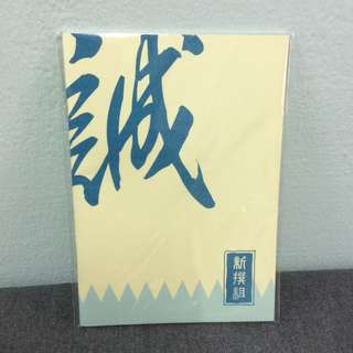 Shinsengumi B5 Notebook