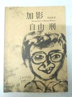 加影自由刑 (蔡添強) Kajang Diary: A Prison Retreat