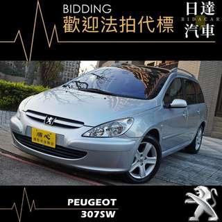日達汽車 PEUGEOT 307 SW 2.0 2004