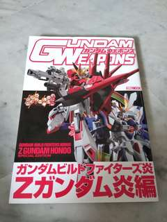 Gundam Weapons ~ Gundam build Fighters HONOO Z GUNDAM HONOO SPECIAL EDITION  HOBBY JAPAN MOOK