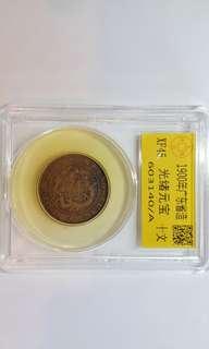 1900年廣東省造光緒元寶十文,巳評XF45