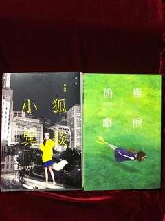 全新❗️ 林詠琛小說 《極限遊戲》&《小狐異談》(原價$88)