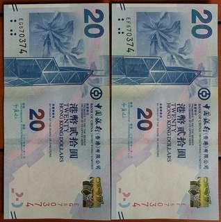 中銀二十元同號碼鈔票