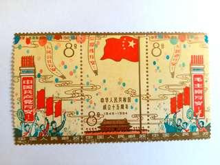罕有紀106中華人民共和國成立十五週年郵票