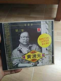 CD 黄清元