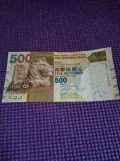 💰靚號碼QG010000 匯豐港幣500元💰