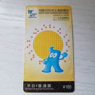 中國2010年上海世博會普通票