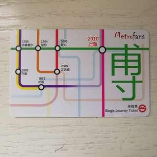 2010年上海世博 地鐵車票