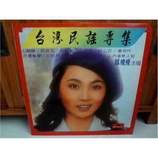 鳳飛飛 Feng Fei Fei Vinyl LP Record 台湾民谣专辑