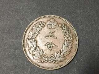 1905年?大韓帝國 光武六年 五分 銅幣 較少有