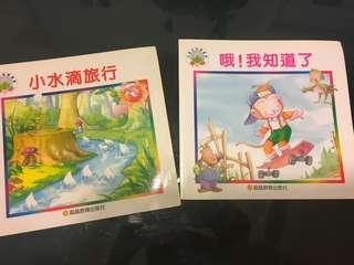 小朋友中文書 兒童故事書 2本 晶晶出版社