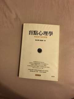陶兆輝 劉遠章 盲點心理學