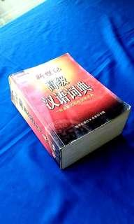 Chinese dictionary professional 字典 汉语词典