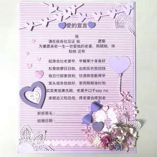 🚚 Chinese wedding vows in Purple theme