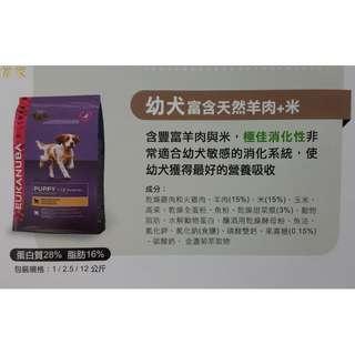 優卡天然羊肉+米幼犬配方1kg