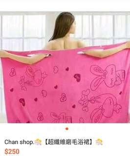 🚚 超孅毛浴巾衣