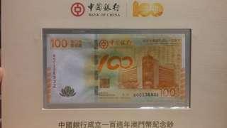 中國銀行成立100週年澳門紀念鈔 靚號碼