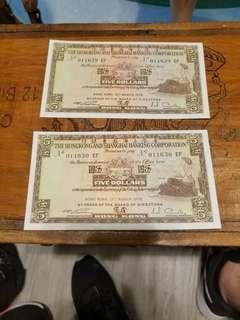 香港匯豐銀行1972年5元直版 萬位號連號兩張