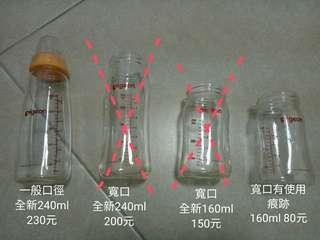 🚚 貝親玻璃奶瓶 三個全新 一個二手
