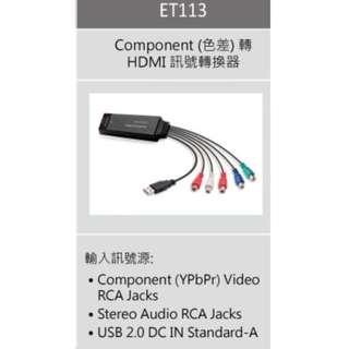 【圓剛】ET113訊號轉換器 轉換Composite(色差 訊號為高品質HDMI輸出)