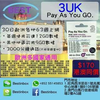 😠😵👽😳😡👻👹😡👻[3UK] 30日全球多國通用電話卡上網卡 4G 3G 高速上網~ 即插即用~ 超過60個國家比您簡