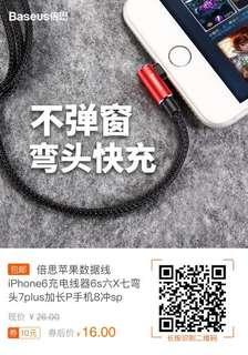 (淘寶$10優惠卷)倍思蘋果數據線iPhone6充電線器6s六X七彎頭7plus加長P手機8衝sp