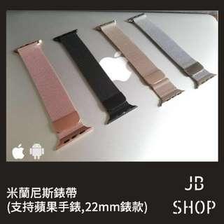 全新! Apple Watch 錶帶  , Gears3 和 22mm 錶款式通用 黑色 銀色 玫瑰金 香檳金 米蘭尼斯 Milanese Loop Apple Watch Band Strap 42mm/38mm 非原裝!(1)