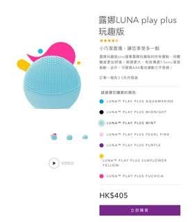 luna play plus foreo
