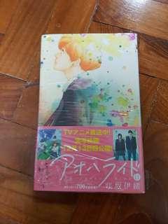 Ao haru ride manga