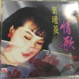 Ye Ai Lin cd