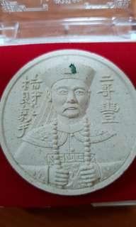 Amulet Er Ge Feng by Ajarn Meng