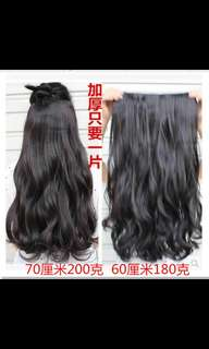 *New arrival😍 Preorder wavy thick clip on hair extension * waiting time 12-15 days after payment is made *chat to buy if int