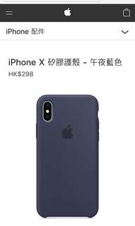 全新new iPhone x silicon矽膠套午夜藍midnight blue case