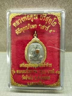 Luangphor Koon BE 2557 amulet for rent.