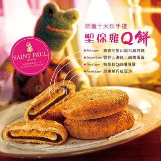 台灣聖保羅招牌Q餅