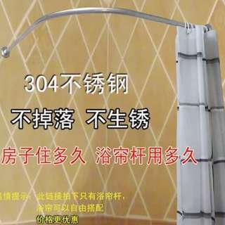 SUS304 Stainless Steel Shower Curtain Rod Only