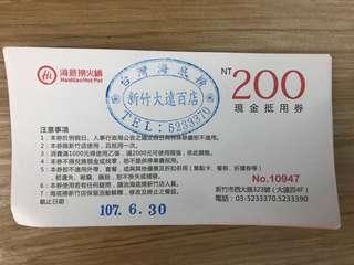🚚 新竹遠百海底撈折價券滿1000折200 共4張