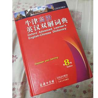 Oxford Advanced Learner's English-Chinese Dictionary 8th Edition