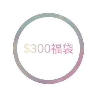 🚚 $300福袋