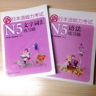 新日本語能力考試N5 文字詞彙 語法 練習