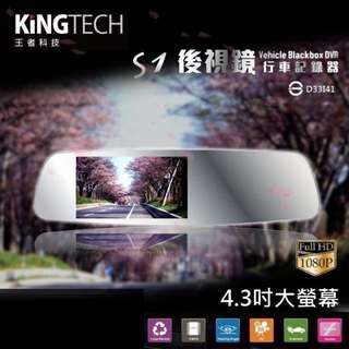 原廠無邊框後視鏡型【KiNGTECH S1 後視鏡行車記錄器】4.3吋大螢幕 1080p超高畫質【送8G記憶卡】