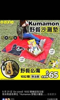 熊本熊 kumamon沙灘墊野餐墊