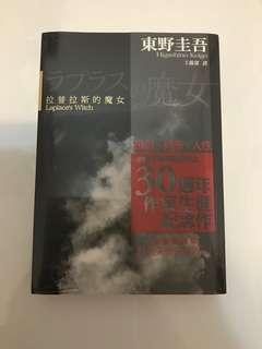 東野圭吾 拉普拉斯的魔女小說