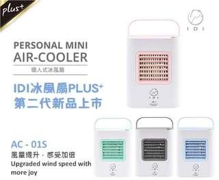 🔥台灣 IDI AC-01s 2代升級版 納米攜帶式冷氣機 個人行動水冷氣 微型冷氣 冷風機🔥
