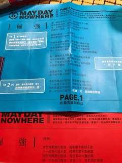 🚚 五月天諾亞方舟倔強歌詞海報