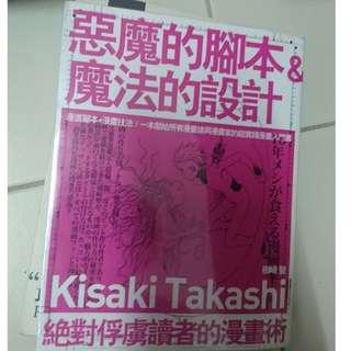 10 Nen Meshi ga Kueru Manga-ka Nyuumon / 惡魔的腳本&魔法的設計 (TW)