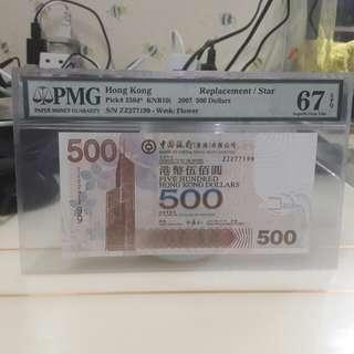 中國銀行伍佰圓20O7年ZZ版PmG67EPQ