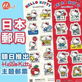 日本郵局限定 - Hello Kitty 郵票