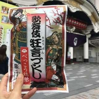 日本一心堂本鋪 - 梅糖